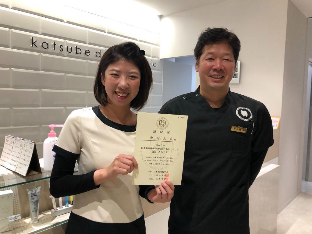 日本歯周病学会の認定歯科衛生士