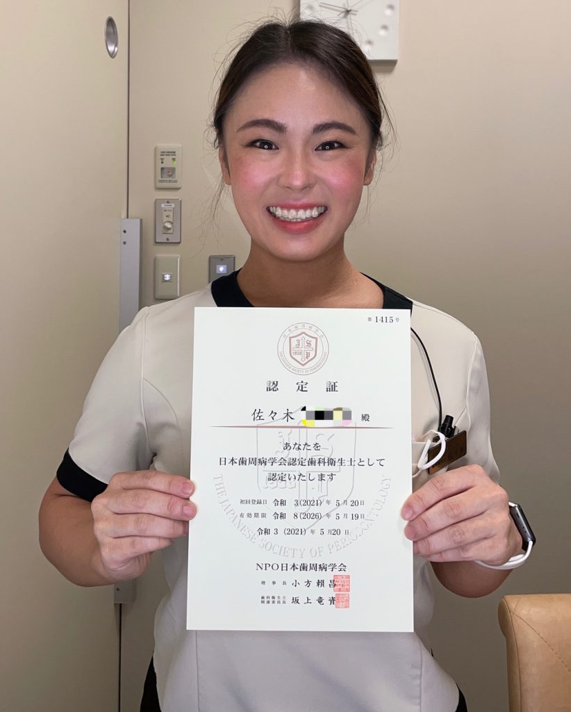 日本歯周病学会認定歯科衛生士