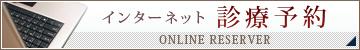 インターネット 診療予約
