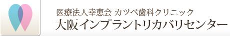 医療法人幸恵会カツベ歯科クリニック 大阪インプラントリカバリセンター