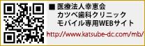 医療法人幸恵会カツベ歯科クリニックモバイル専用WEBサイト